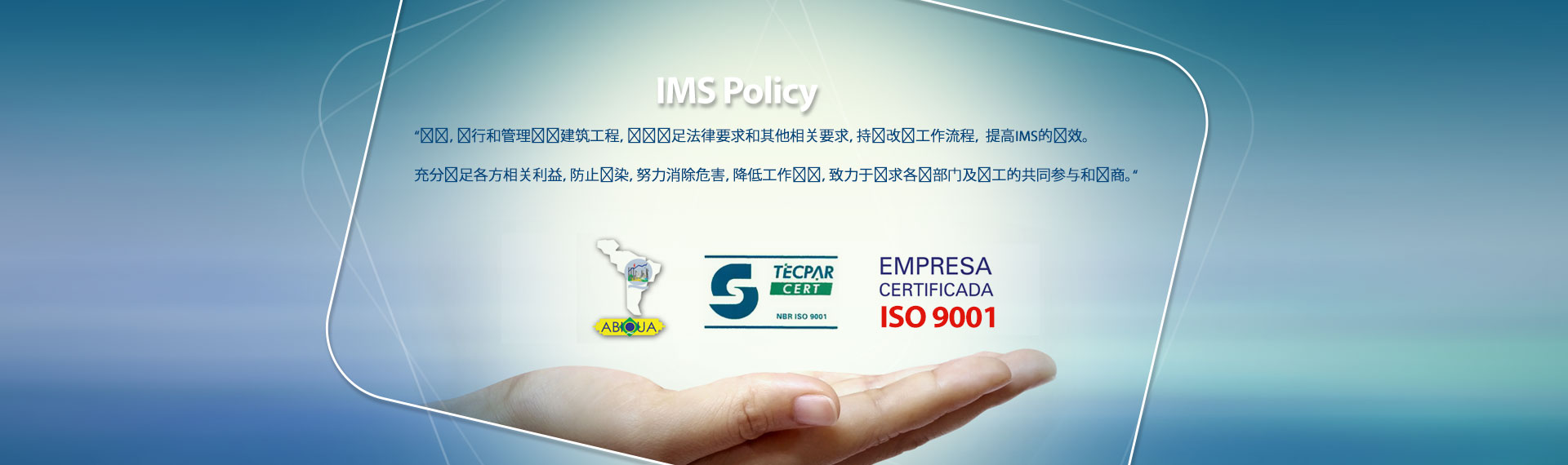 banner-quality-policy-chines-2018